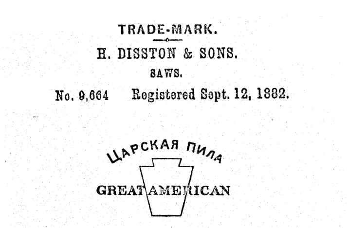 An Early Disston Trademark